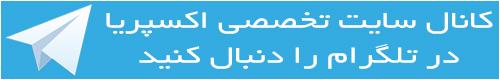 کانال سایت تخصصی اکسپریا در تلگرام را دنبال کنید...