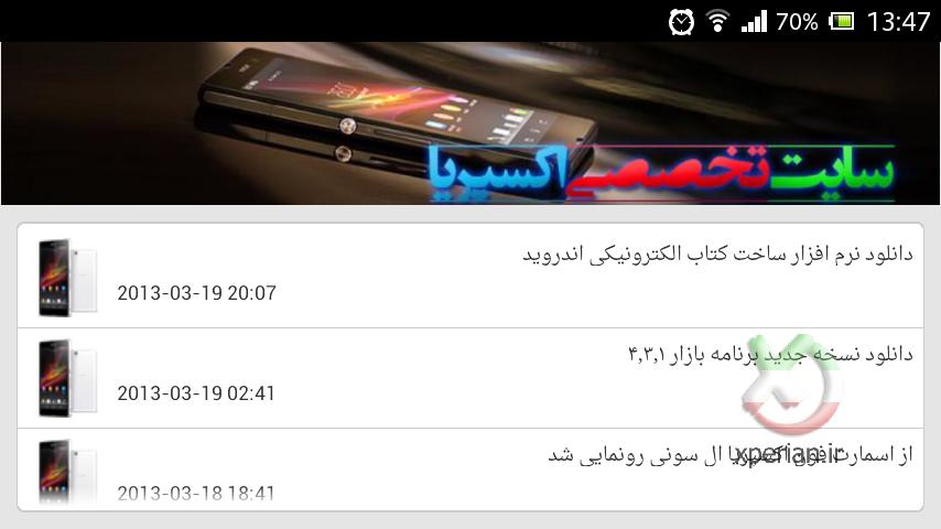 Screenshot_2013-03-20-13-47-14