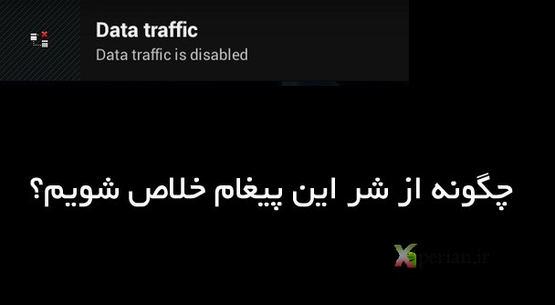 data_traffic_icon