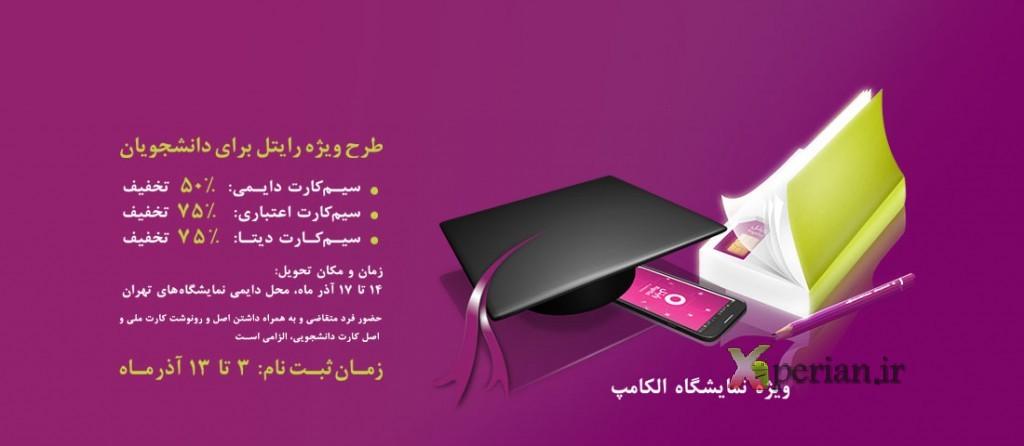 rightel-banner-student-1392-elecomp