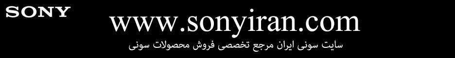 سونی ایران