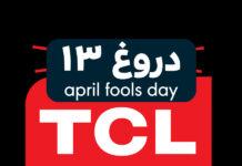 شوکه کننده اما واقعی؛ سونی بخش موبایل خود را به شرکت چینی TCL واگذار کرد!