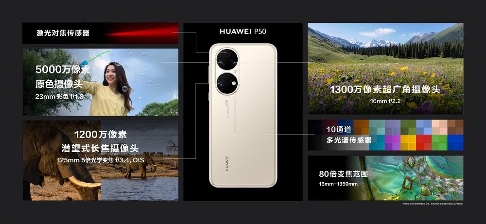 گوشی های هواوی P50 و P50 Pro مجهز به تراشه اسنپدراگون 888 و قدرتمند ترین دوربین های موبایلی معرفی شدند