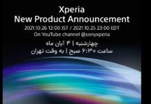 سونی در تاریخ 26 اکتبر از یک گوشی هوشمند جدید تحت برند اکسپریا رونمایی خواهد کرد